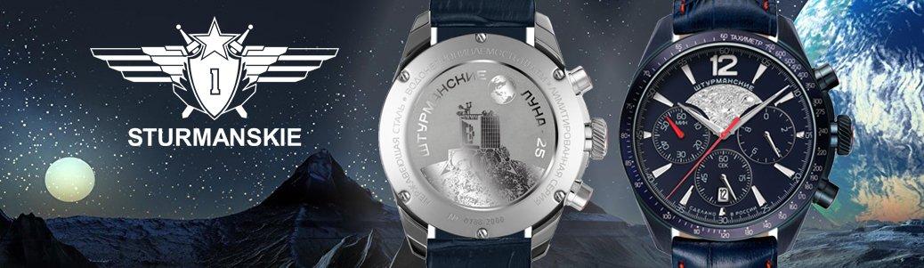 Limitowane zegarki Sturmanskie Luna-25